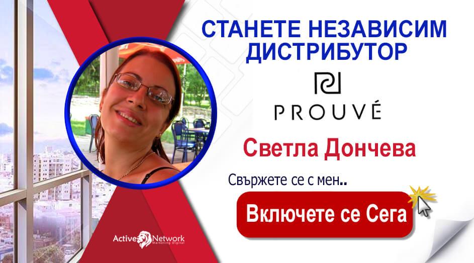 Svetla Doncheva партньор Prouvé